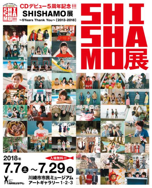 貴重な衣装やセット展示「SHISHAMO展」CDデビュー5周年記念@川崎市市民ミュージアム