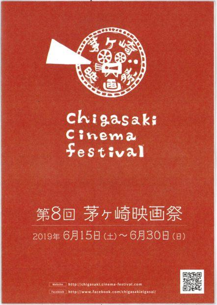 「第8回茅ヶ崎映画祭」市内9会場で12作品上映。是枝裕和監督トークショーやライブ演奏も