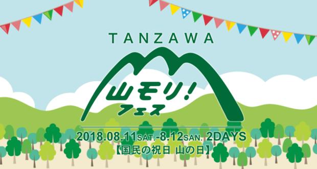 水無川ハイキング/丹沢のふもと秦野戸川公園目指しのんびり散策