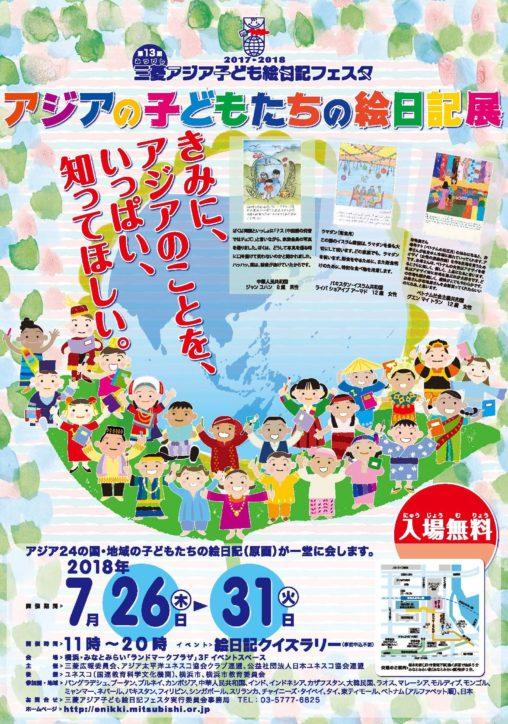 三菱アジアの子どもたちの絵日記展