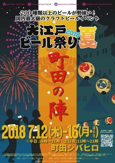 町田シバヒロで初開催「大江戸ビール祭り2018夏」クラフトビール200種が300円から!