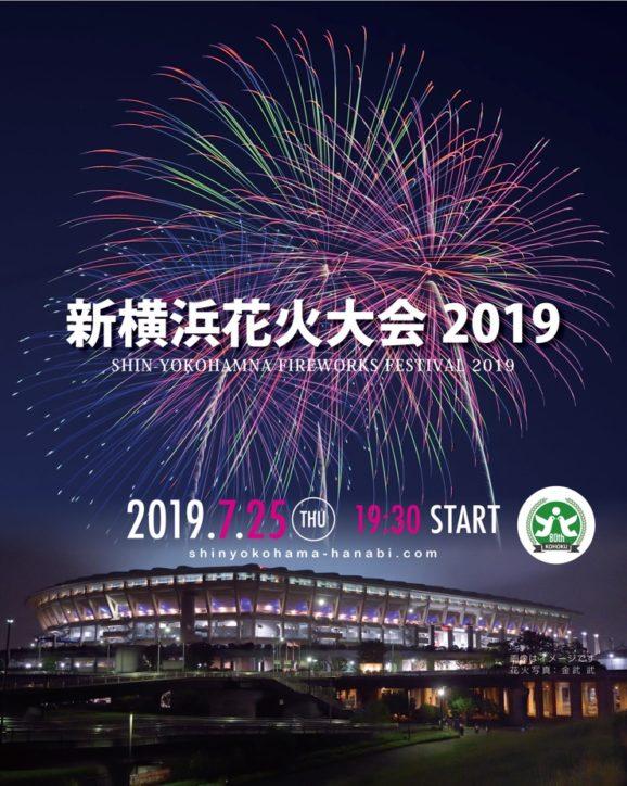 新横浜花火大会2019「同じ空を見上げることで港北区が一つになる」【7月25日(木)】