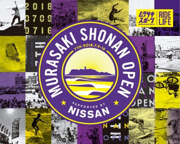 「ムラサキ湘南オープン2018」国内最大級のクロスカルチャービーチフェス鵠沼海岸で開催!