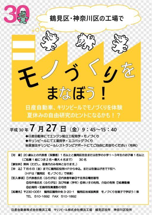 【夏休み】キリンビール×日産でモノづくり体験!参加者募集中