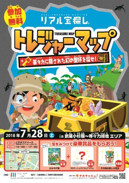 【シシャモライブ関連イベント】家族で楽しめる「TODOROKI NO 夏 MATSURI!」