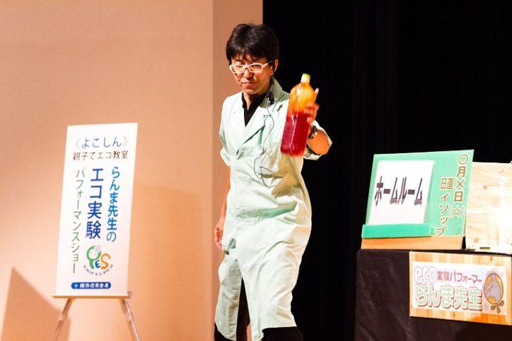 夏休みの宿題に最適!『《よこしん》親子でエコ教室』参加無料@横浜美術館
