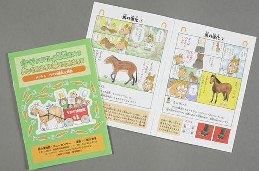 """夏休み自由研究にぴったり!賢いパートナー""""馬""""を学ぼう!!@馬の博物館(横浜・根岸)"""