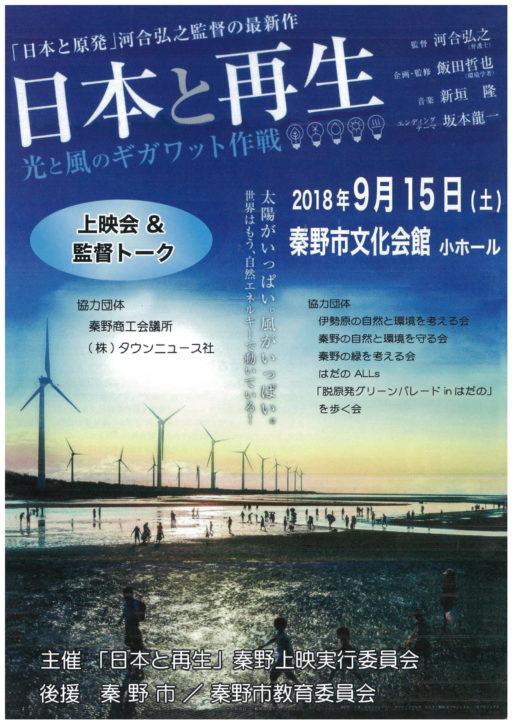 自然エネルギーの可能性を訴える『日本と再生』上映会 河合弘之監督トークショーも@秦野市文化会館