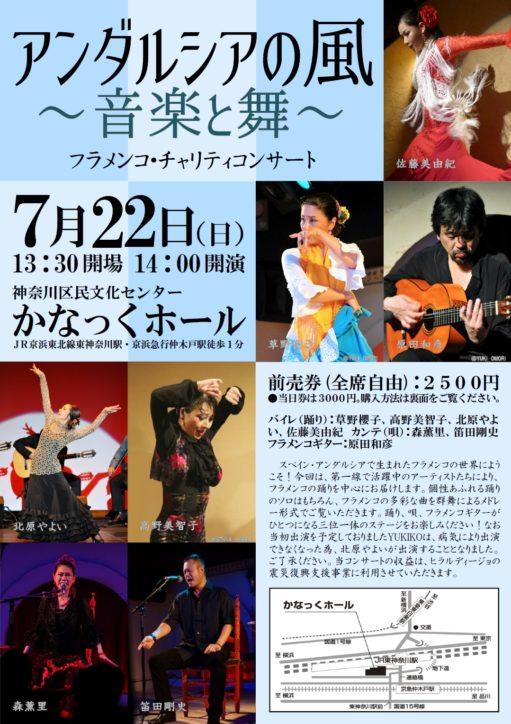 フラメンコ・チャリティコンサート@東神奈川