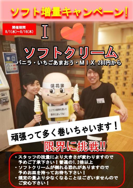 ソフトクリーム山盛りキャンペーン