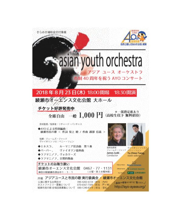アジア・ユース・オーケストラ「綾瀬市民の歌」合唱団員募集