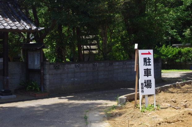 三浦七福神~車で巡ってみました~2018【御朱印集め その1】