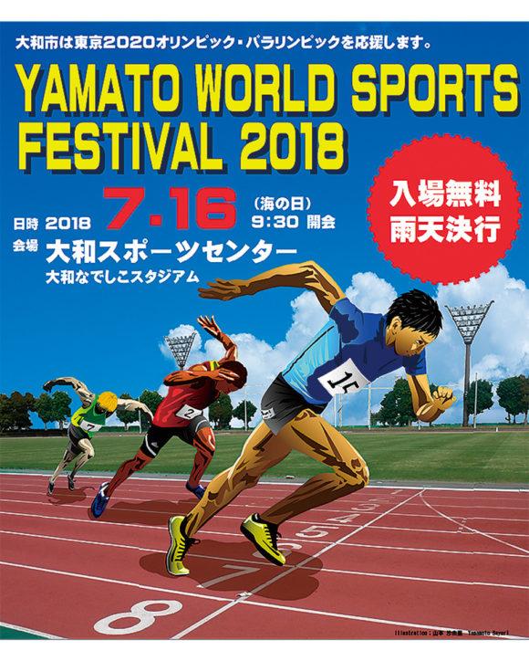 「大和ワールドスポーツフェスティバル2018」開会式炬火点灯にソウル五輪・熊田さん