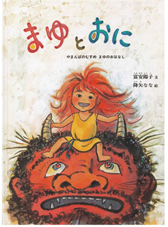鎌倉文学館特別展「富安陽子の世界」オープニングギャラリートークも