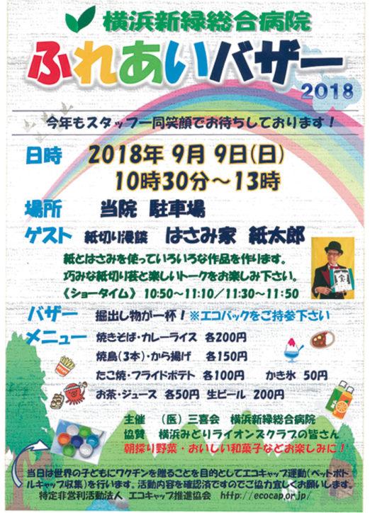 「ふれあいバザー」紙切り漫談やかき氷・焼きそば販売も@横浜新緑総合病院