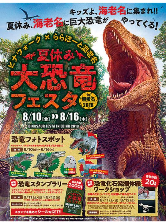 海老名に巨大恐竜がやってくる!「夏休み大恐竜フェスタin海老名」