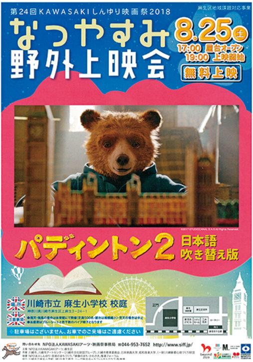 なつやすみ野外映画上映会『パディントン2』@麻生小学校校庭【入場無料】