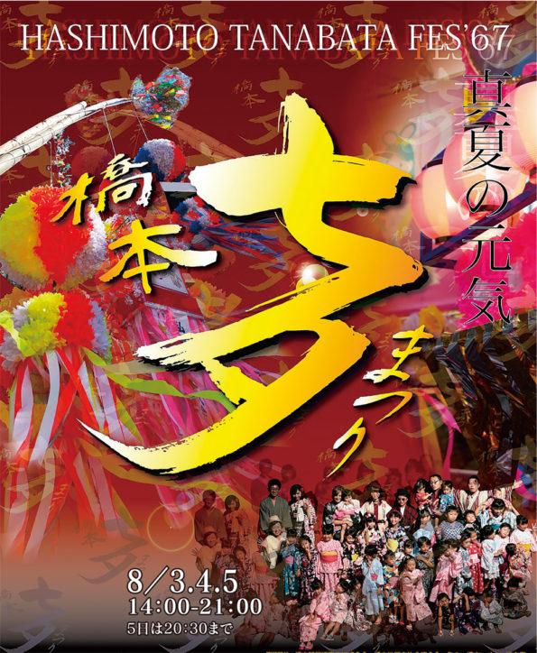 今年もアツい「第67回橋本七夕まつり」【8月3日(金)~5日(日)】