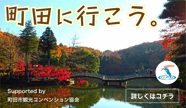 町田のイベント&おでかけ情報〈レアリア・町田ページ〉