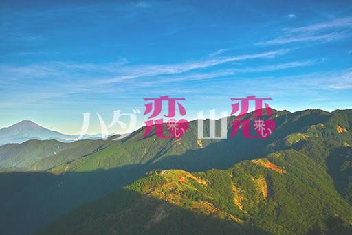 秦野の山に登ろう