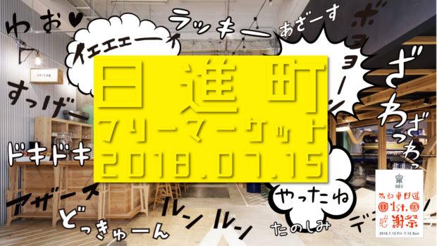 「中目卓球ラウンジ川崎分室」1周年感謝祭・親子で楽しめるワークショップなど【申込はお早めに】