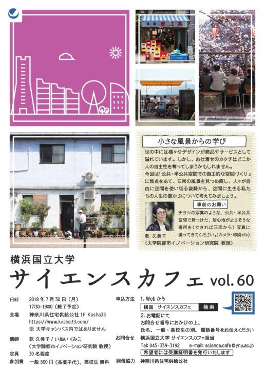 小さな風景からの学びテーマに「横浜国立大学第60回サイエンスカフェ」