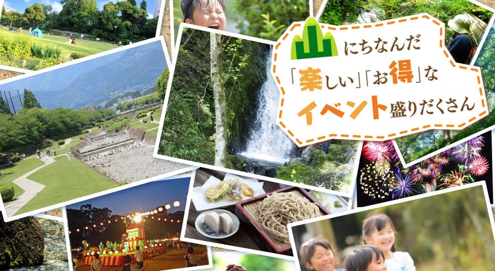 【2019年8月11日】「山の日」って何?「かながわ山の日inHADANO2019」初開催へ