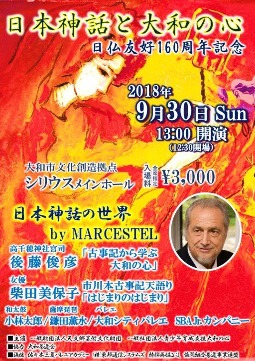 「日本神話と大和の心」を大和市シリウスにて開催