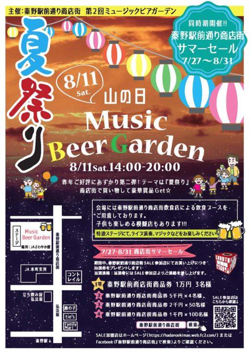秦野駅前通り商店街夏祭り「山の日 ミュージック ビアガーデン」
