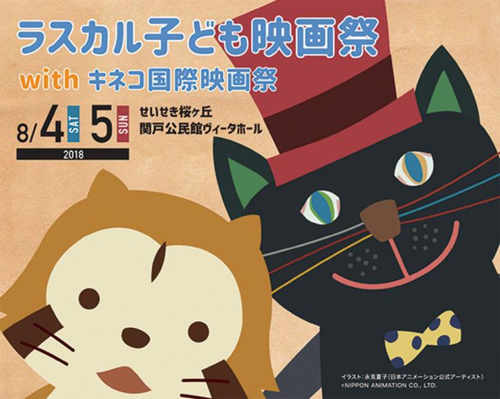 「ラスカル子ども映画祭withキネコ国際映画祭」トーマスやしまじろうも!【入場無料】