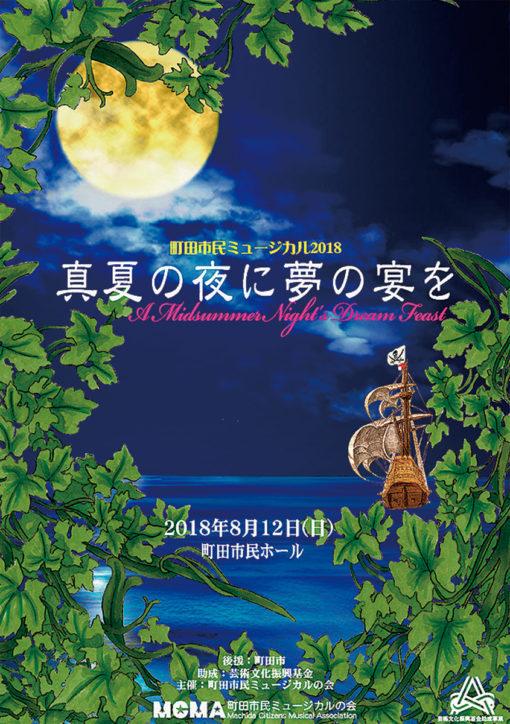 町田市民ミュージカル「真夏の夜に夢の宴を」