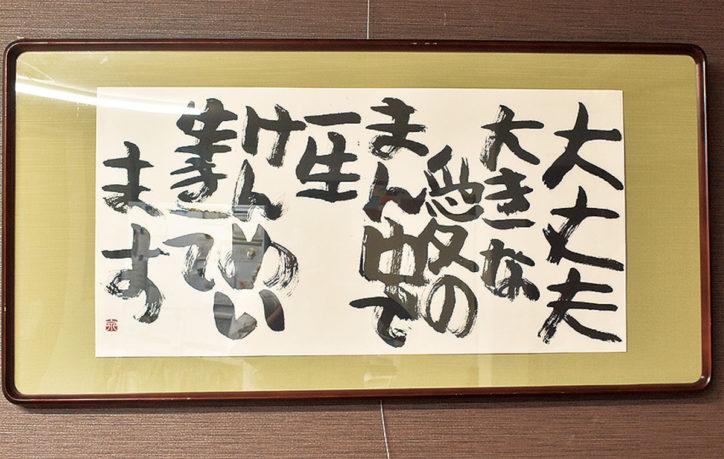 中尾泉さん書道作品展@ぽれぽれ