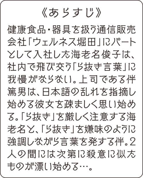 演劇集団THE素倶楽夢『ら抜きの殺意』