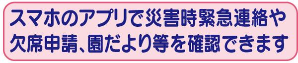 なかつ幼稚園/真の教育【愛川町】