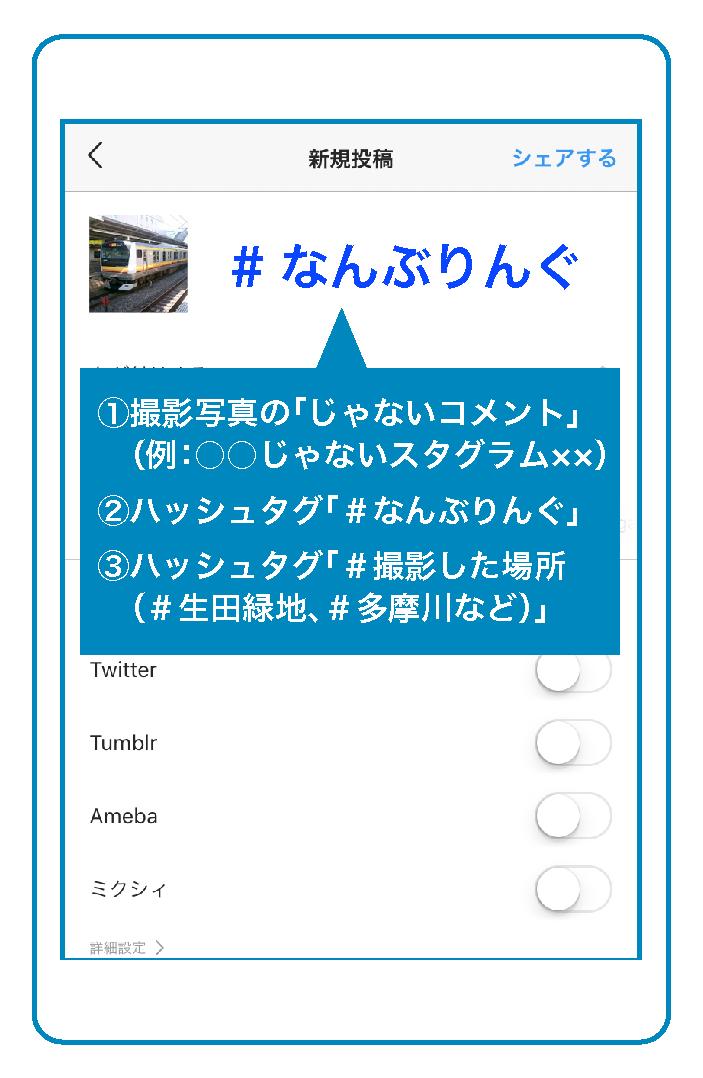 #なんぶりんぐー南武線インスタフォトコンテスト