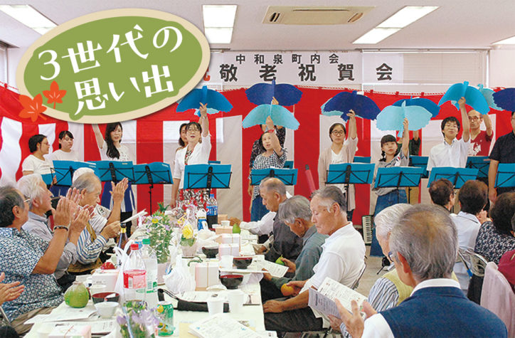 世代間交流で刻む思い出「高校生が敬老祝い、歌う」(横浜市泉区)