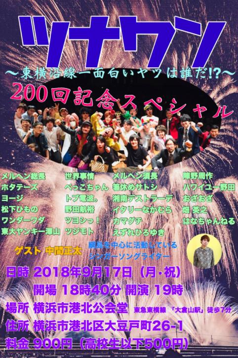 綱島発お笑いライブ「ツナワン~東横線沿線一面白いヤツは誰だ!?」