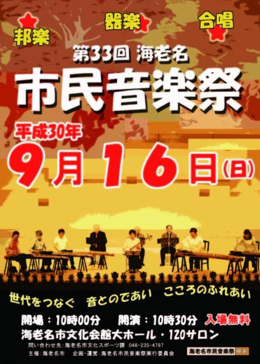 第33回海老名市民音楽祭@海老名市文化会館大ホール