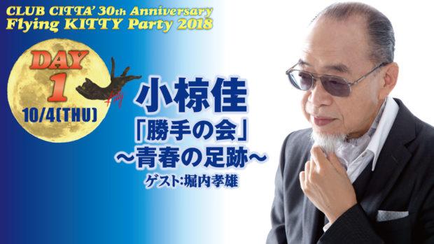 高中正義、小椋佳などを迎えて「クラブチッタ 30th アニバーサリー」開催!