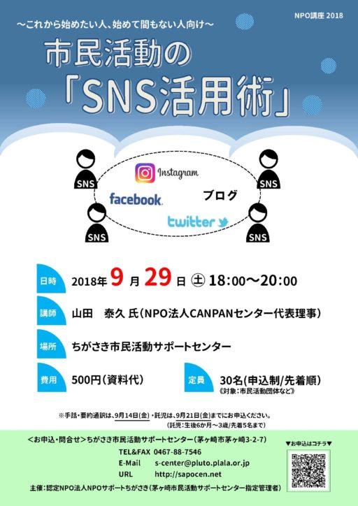 【参加者募集】NPO講座2018 市民活動の「SNS活用術」