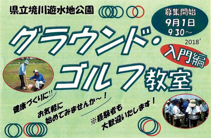 高齢者も気軽に楽しめる「グラウンド・ゴルフ教室~入門編」@境川遊水地公園(横浜市泉区)