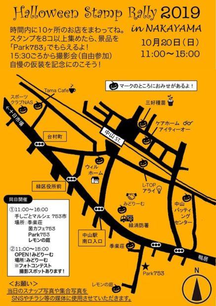 横浜市緑区「中山ハロウィンスタンプラリー2019」台紙は事前販売!10月5日までに購入を