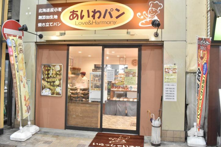 弘明寺「あいわパン」北海道産小麦使用、無添加生地、焼きたてふわふわ【横浜市南区】