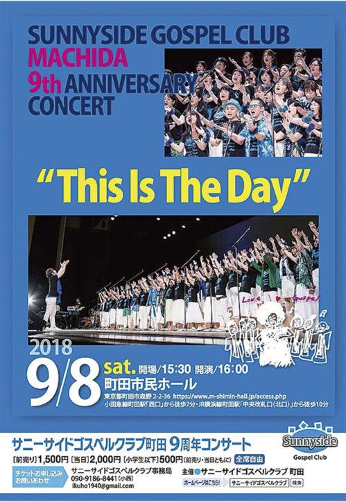 サニーサイドゴスペルクラブ町田9周年コンサート