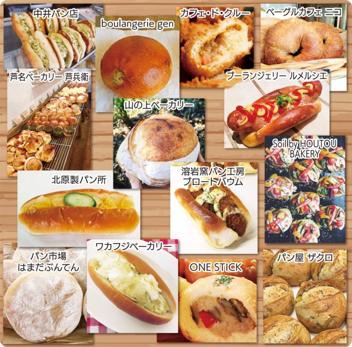 【初開催】老舗&新進気鋭の14店舗が出店「よこすかドブ板パン祭り」