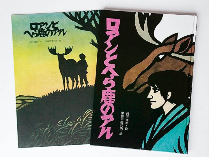 絵本『ロアンとへら鹿のアル』原画展 土日限定で紙芝居・ワークショップも