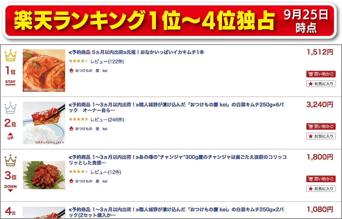 通販サイトで大人気!世代を超えて愛される「おつけもの『慶』kei」キムチ【川崎市川崎区】
