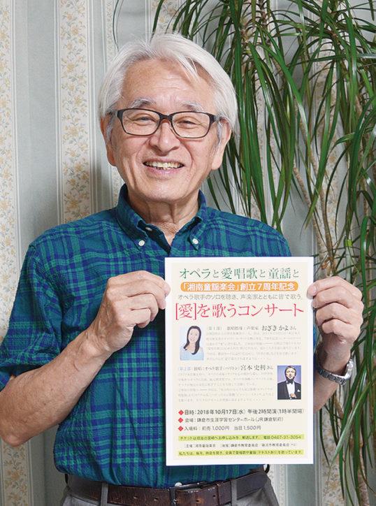 湘南童謡楽会「7周年記念コンサート」