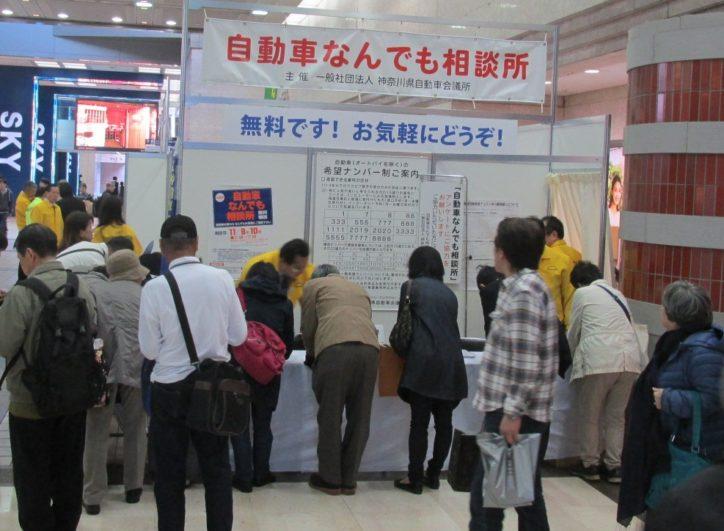 横浜駅で「自動車なんでも相談所」弁護士による無料法律相談も!@新都市プラザ(そごう地下2階入口前)