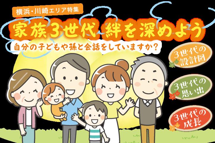 家族3世代 絆を深めよう<横浜・川崎エリア特集>